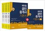 2017 에듀윌 공인중개사 기본서 2차 세트 - 전4권