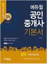 2017 에듀윌 공인중개사 2차 기본서 부동산공시법