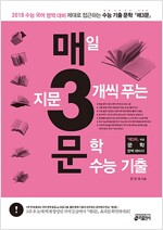 매3문 - 매일 지문 3개씩 푸는 문학 수능 기출 (2017년)