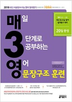 매3영 - 매일 3단계로 공부하는 영어 문장구조 훈련 (2017년)