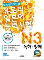 유토리 일본어능력시험 N3 독해.청해 (본책 + 길잡이해설서 + MP3 CD 1장)