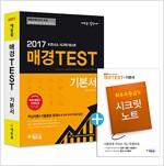 2017 에듀윌 매경TEST 기본서
