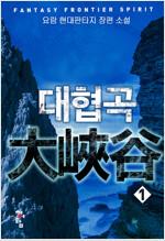 [세트] 대협곡 (총8권/완결)