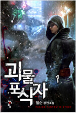 [세트] 괴물 포식자 (총12권/완결)