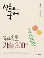 [중고] 2017 선혜국어 속전속결 기출 300제