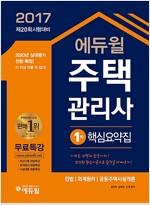 2017 에듀윌 주택관리사 1차 핵심요약집