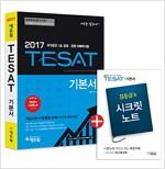 2017 에듀윌 테샛 TESAT 기본서