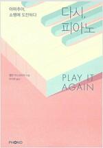 다시, 피아노 Play It Again