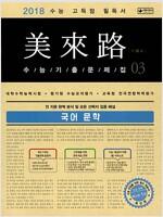 미래로 수능 기출문제집 국어 문학 (2017년)
