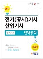 2017 에듀윌 전기(공사)기사.산업기사 필기 공통 - 전5권