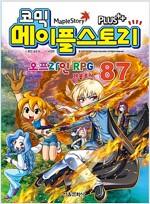 [중고] 코믹 메이플 스토리 오프라인 RPG 87