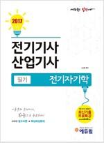 2017 에듀윌 전기기사.산업기사 필기 전기자기학