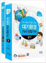 2017 대기환경기사 산업기사 필기