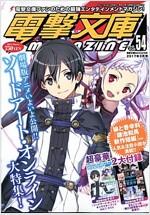 電擊文庫 MAGAZINE (マガジン) Vol.54 2017年 03月號 [雜誌]