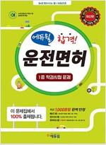 2017 에듀윌 합격! 운전면허 제1종 학과시험 문제집 (8절)