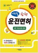 2017 에듀윌 합격! 운전면허 제2종 학과시험 문제집 (8절)