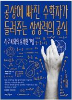 공상에 빠진 수학자가 들려주는 상상력의 공식