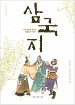한 권으로 읽는 중국 3대 고전 세트 - 전3권
