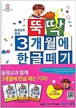 뚝딱 3개월에 한글떼기 1권 1~3 세트 - 전3권