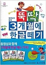 뚝딱 3개월에 한글떼기 2권 1~3 세트 - 전3권