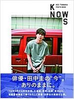 田中圭PHOTO BOOK「KNOWS」 (ムック)