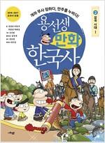 용선생 만화 한국사 2 : 삼국시대 1