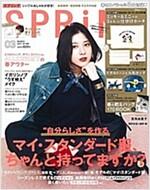 SPRiNG(スプリング) 2017年 03 月號 [雜誌]