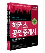 2017 해커스 공인중개사 1차 부동산학개론 - 전2권