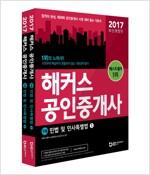 2017 해커스 공인중개사 1차 민법 및 민사특별법 - 전2권