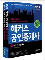 2017 해커스 공인중개사 2차 부동산공법 - 전2권