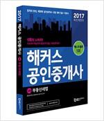 2017 해커스 공인중개사 2차 부동산세법