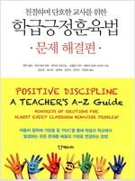 학급긍정훈육법 : 문제 해결편