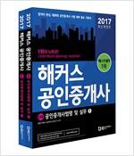 2017 해커스 공인중개사 2차 공인중개사법령 및 실무 - 전2권