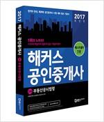2017 해커스 공인중개사 2차 부동산공시법령