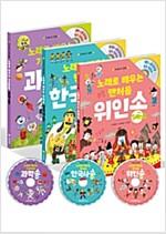 [세트] 노래로 배우는 시리즈 3종 세트 - 전3권
