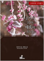[BL] 꽃가치 피어 매혹케 하라 (전7권/완결)