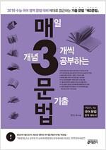 매3문법, 매일 개념 3개씩 공부하는 문법 기출 (2017년)