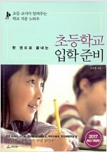 한 권으로 끝내는 초등학교 입학 준비 (2017 최신 개정판)