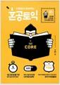[중고] 카페에서 공부하는 혼공 토익 Core (신토익 Edition)