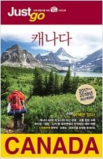 [중고] 저스트 고 캐나다 (2017~2018년 최신개정판)
