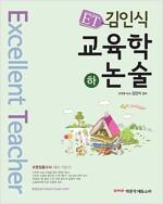 ET 김인식 교육학 논술 - 하