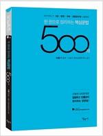 2017 한 권으로 정리하는 핵심문법 500제