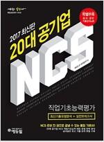 2017 에듀윌 20대 공기업 NCS 직업기초능력평가 최신기출유형 + 실전모의고사