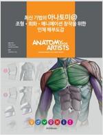 최신 기법의 아나토미@ 조형 회화 애니메이션 창작을 위한 인체 해부도감