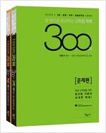2017 한 권으로 완성하는 고득점 독해 300제 - 전2권