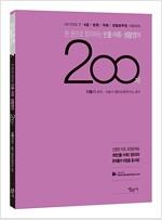 한 권으로 정리하는 빈출 어휘.생활영어 200제