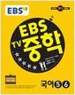 [중고] EBS TV 중학 국어 5.6 : 3학년 (2017년)