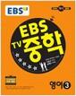 [중고] EBS TV 중학 영어 3학년 (2017년)