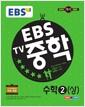 [중고] EBS TV 중학 수학 2 (상) (2017년)