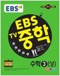 [중고] EBS TV 중학 수학 3 (상) (2017년)